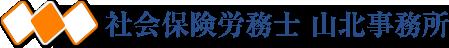 社会保険労務士 山北事務所 堺市
